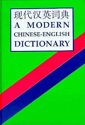 A Modern Chinese-English Dictionary, Foreign Language Teaching Editorial Division; People's Republic of China Research Press