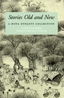 Image for Stories Old and New: A Ming Dynasty Collection (Ming Dynasty Collection (Paperback))