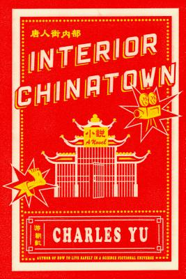 Image for INTERIOR CHINATOWN