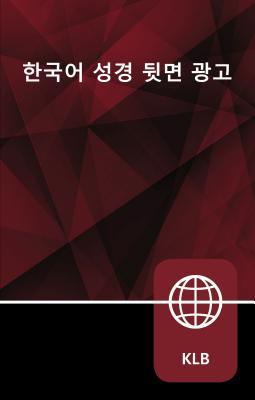 Image for Korean Bible, Paperback
