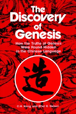 The Discovery of Genesis: How the Truths of Genesis Were Found Hidden in the Chinese Language, C.H. Kang, Ethel R. Nelson