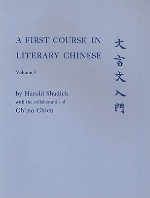 Image for A First Course in Literary Chinese