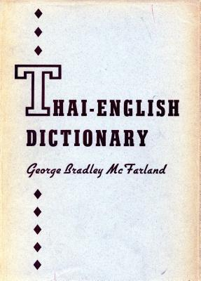 Image for Thai-English Dictionary
