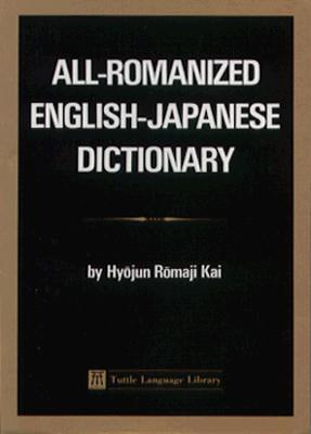 All-Romanized English-Japanese Dictionary.: By Hyojun Romaji Kai (Tut Books) (English and Japanese Edition), Kai, Hyojun Romaji