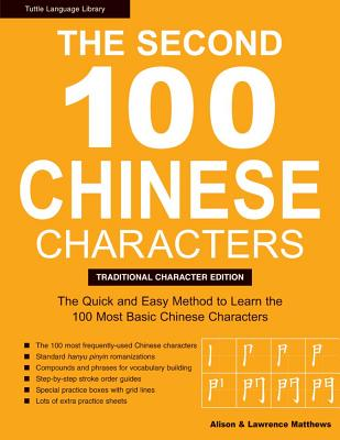 SECOND 100 CHINESE CHARACTERS : TRADITIO, ALISON MATTHEWS