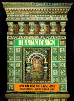Image for Russian Design and the Fine Arts 1750 - 1917