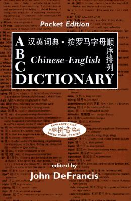 Image for ABC Chinese-English Dictionary  Alphabetically Based Computerized = [Dian Nao Pin Yin Bian Ma]
