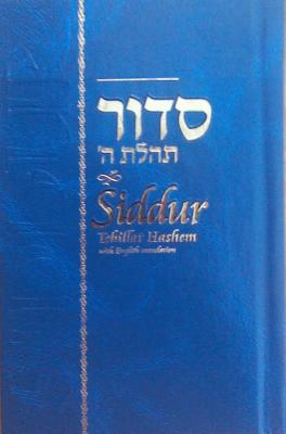 Image for Siddur Annotated English Hardcover Compact Edition 4x6