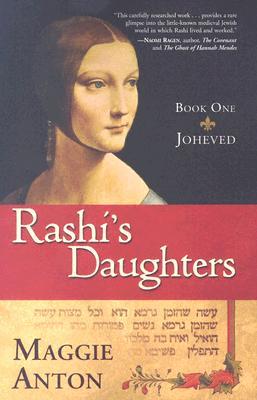 Image for RASHI'S DAUGHTERS