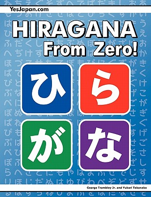 Image for Hiragana From Zero!: The Complete Japanese Hiragana Book, with integrated Workbook and answer key (Japanese From Zero!) (Volume 1)