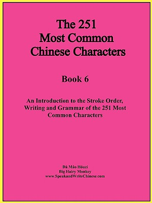 The First 251 Most Common Chinese Characters (Comprehensive Approach to Learning Chinese Language), D� M�o H�uzi