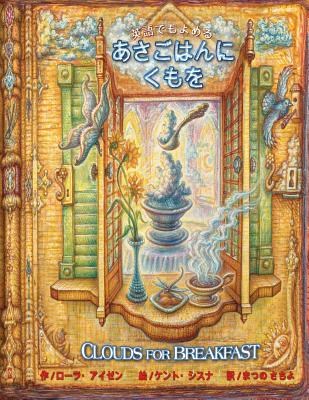 Image for Clouds for Breakfast (Japanese/ English Edition) (Japanese Edition)