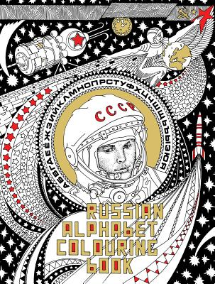 Image for Russian Alphabet Colouring Book