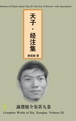 Image for A Collection of Classics about Tian Zi (Chinese Edition)