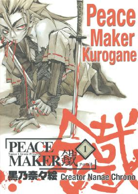 Image for Peacemaker Kurogane Volume 1