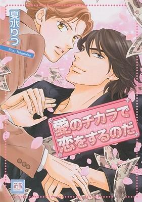 Crushing Love (Yaoi), Natsumizu, Ritsu
