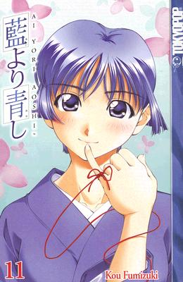 Image for Ai Yori Aoshi, Vol. 11