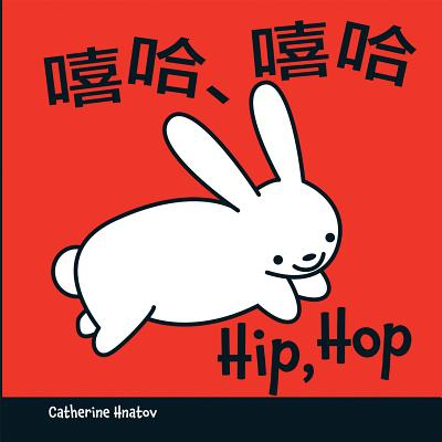 Hip, Hop (Chinese/English) (Chinese and English Edition), Catherine Hnatov