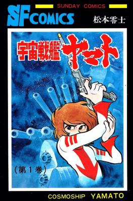 Image for Space Battleship Yamato: The Classic Collection