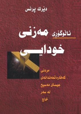 The Divine Exchange - Sorani (Kurdish Edition), Prince, Derek
