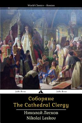Image for The Cathedral Clergy: Soboryane (Russian Edition)