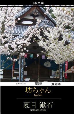 Botchan (Japanese Edition), Soseki, Mr Natsume