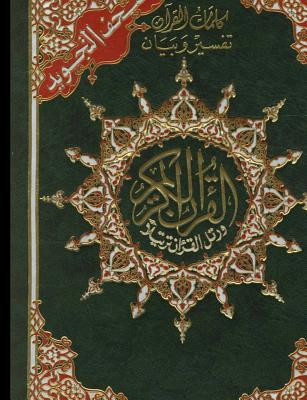 The Holy Quran (Arabic Edition), Kathir, Ibn