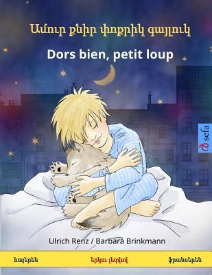 Image for Amur k?nir p?vok?rik gayluk ? Dors bien, petit loup. Bilingual Children's Book (Armenian ? French) (www.childrens-books-bilingual.com) (Armenian Edition)