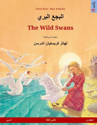 Image for Albagaa Albary ? The Wild Swans. Bilingual children's book based on a fairy tale by Hans Christian Andersen (Arabic ? English) (Sefa Bilingual Children's Picture Books) (Arabic Edition)