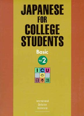 Image for Japanese for College Students Basic Vol. 2