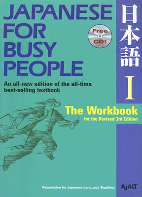Japanese for Busy People 1 Workbook Rev 3rd Edn, Association for Japanese-Language Teaching (Ajalt)