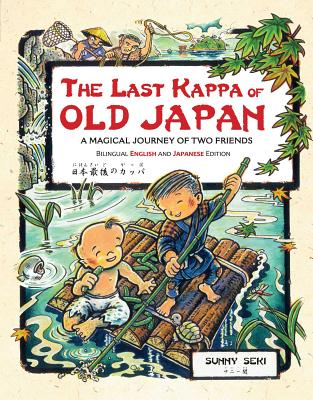 Image for The Last Kappa of Old Japan Bilingual English & Japanese Edition: A Magical Journey of Two Friends (English-Japanese)