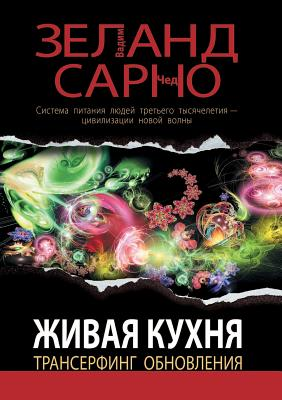 Living kitchen. Transerfing updates (Russian Edition), Zeland, Vadim; Sarno, Ched