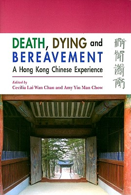 Image for Death, Dying and Bereavement: A Hong Kong Chinese Experience