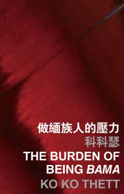Image for the burden of being bama (International Poets in Hong Kong)