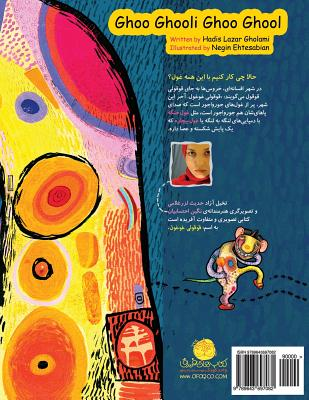 Image for Cock-a-doodle-doo (Ghoo Ghouli Ghoo Ghoul) (Persian Edition)