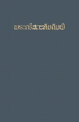 Image for The Holy Bible in Lao Common Language